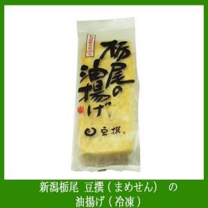 新潟県 栃尾 豆撰(まめせん)のジャンボ油揚げ(冷凍) 新潟産大豆100% 5分焼いて油揚げステーキに|niigata-furusatowari