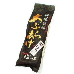 新潟B級グルメ 栃尾の油揚げ 和風チーズ(冷凍) niigata-furusatowari