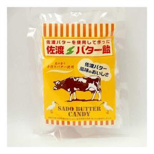 【佐渡のお土産】佐渡バター飴|niigata-furusatowari
