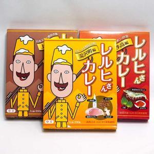 【新潟のお土産】レルヒさんカレーセット(3種) niigata-furusatowari