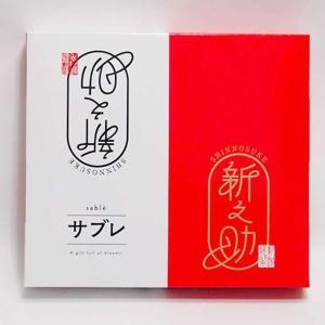 【新潟のお土産】新之助サブレ 6個入|niigata-furusatowari