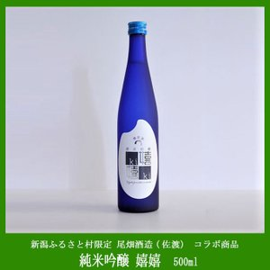 純米吟醸酒 嬉嬉(きき)佐渡の尾畑酒造とのコラボで生まれた新潟ふるさと村限定販売商品 500ml アルコール度数12% 女性でも飲みやすい日本酒|niigata-furusatowari