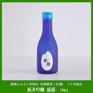 純米吟醸酒 嬉嬉(きき)佐渡の尾畑酒造とのコラボで生まれた新潟ふるさと村限定販売商品 180ml アルコール度数12% 女性でも飲みやすい日本酒|niigata-furusatowari