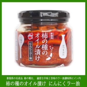 柿の種のオイル漬け にんにくラー油 旨みたっぷりのラー油にフライドガーリック、フライドオニオン、クラッシュした柿の種が入っています ザクザクとした食感