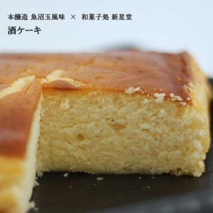 蔵元の酒ケーキ(カステラ)魚沼の酒蔵 玉川酒造の玉風味(本醸造)を味付けに使用|niigata-furusatowari