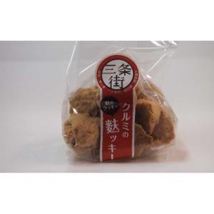 【三条市のお土産】クルミの麩ッキー(プレーン)|niigata-furusatowari
