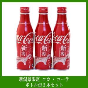 新潟県限定 コカ・コーラ 250ml ボトル缶3本セット|niigata-furusatowari