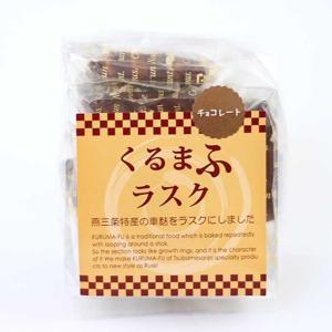 【燕・三条のお土産】 車麩(くるまふ)ラスク チョコ 7個入り ※冬季限定商品|niigata-furusatowari