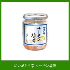 サーモン塩辛 アトランティックサーモンのハラス使用 塩糀の風味が絶妙 北海道産深紅の塩いくら入り|niigata-furusatowari