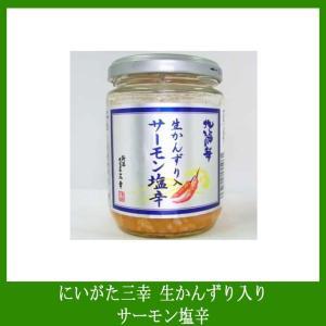 生かんずり入り サーモン塩辛 まろやかな辛さと柚子のさわやかな風味が特徴 ごはんに乗せて食べると一層風味がひきたちます|niigata-furusatowari