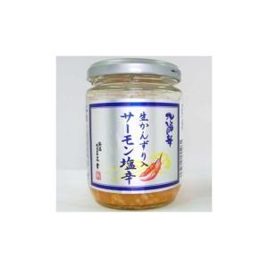 生かんずり入り サーモン塩辛 まろやかな辛さと柚子のさわやかな風味が特徴 ごはんに乗せて食べると一層風味がひきたちます|niigata-furusatowari|02