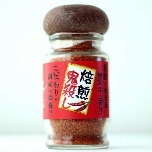 からし屋 大祐の一味唐辛子(焙煎鬼殺し)25g|niigata-furusatowari
