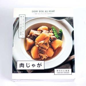 【魚沼市のお土産】和風そうざい(肉じゃが)レトルトパウチ 一人前/220g 熱湯で温め直ぐに食べれます|niigata-furusatowari