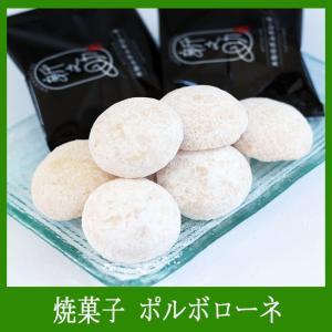 焼菓子 ポルボローネ サクサク食感ぱらぱらと口でほぐれる 新品種米「新之助」の米粉100%使用 12個入り/1箱|niigata-furusatowari
