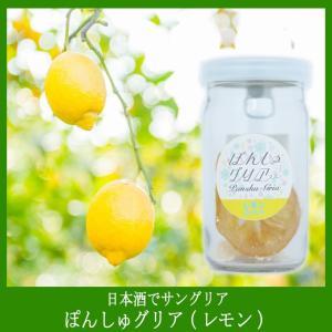 日本酒でサングリア 国産フルーツ使用 ぽんしゅグリア(レモン)180cc ※お酒は入っていません|niigata-furusatowari
