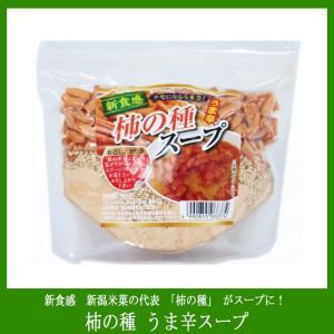 柿の種スープ 柿の種をスープで食べる新食感 ゴマがタップリ うま辛 お湯を注ぐだけでスープが完成|niigata-furusatowari