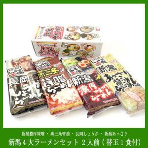 新潟4大ラーメンセット(濃厚味噌・あっさり醤油・背油・生姜)たて箱 4種|niigata-furusatowari