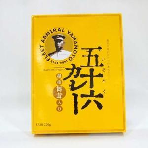 五十六カレー 1人前 niigata-furusatowari