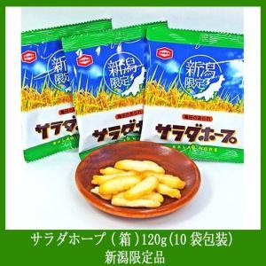 【新潟限定】サラダホープ(箱)120g(10袋包装)|niigata-furusatowari