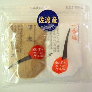 佐渡の深海塩(みしお)・ほんのり甘い海洋深層水の塩「藻塩・一番塩」 各1個 詰め合わせ|niigata-furusatowari