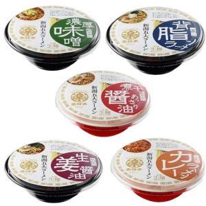 新潟5大ラーメンセット 生麺(濃厚味噌・背油・煮干しあっさり醤油・生姜醤油・カレー)常温保存・レンジ調理可能|niigata-furusatowari
