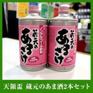 天領盃 蔵元のあま酒2本セット県産米こうじ100%使用|niigata-furusatowari
