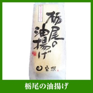新潟B級グルメ 新潟栃尾 豆撰(まめせん)の油揚げ(冷凍) 8枚入り niigata-furusatowari