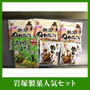 岩塚製菓 人気菓子 3種セット 新潟ふるさと村オリジナル|niigata-furusatowari