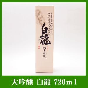 大吟醸 白龍 720ml|niigata-furusatowari