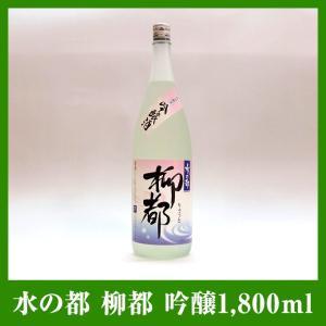 水の都 柳都 吟醸 1,800ml|niigata-furusatowari