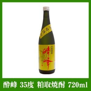 酔峰 35度 粕取焼酎 720ml|niigata-furusatowari