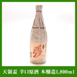 天領盃 辛口原酒 本醸造  (配送箱込) 1800ml|niigata-furusatowari