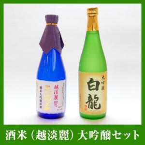 酒米(越淡麗)大吟醸セット 白龍大吟・天領盃純米大吟醸 720ml×2本|niigata-furusatowari