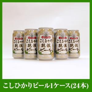 こしひかりビール1ケース(24本) 350ml×24本|niigata-furusatowari
