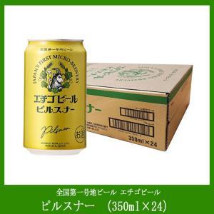 エチゴビール ピルスナー 1ケース(24本) 350ml×24本|niigata-furusatowari