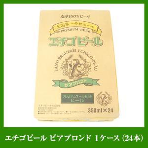 エチゴビール ビアブロンド 1ケース(24本) 350ml×24本|niigata-furusatowari