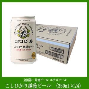 エチゴビールこしひかりキャラクター缶1ケース(24本) 350ml×24本|niigata-furusatowari