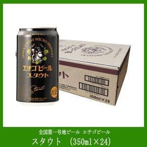 エチゴビール スタウト 1ケース(24本) 350ml×24本|niigata-furusatowari