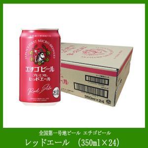 エチゴビール レッドエール 1ケース(24本) 350ml×24本|niigata-furusatowari