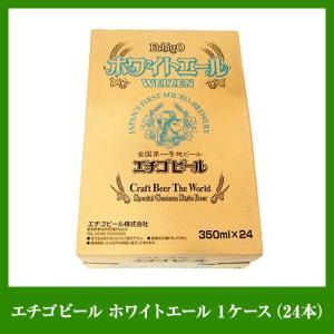 エチゴビール ホワイトエール 1ケース(24本) 350ml×24本|niigata-furusatowari