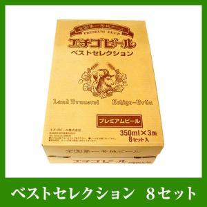 エチゴビール ベストセレクション (350ml×3本)×8セット|niigata-furusatowari