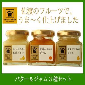 新潟のお土産 佐渡で採れたフルーツを使ったジャム・バター3種(ルレクチェ・佐渡みかん)詰め合わせセット|niigata-furusatowari