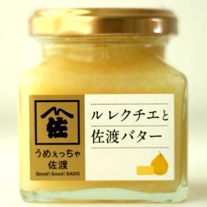 新潟のお土産 佐渡で採れたフルーツを使ったジャム・バター3種(ルレクチェ・佐渡みかん)詰め合わせセット|niigata-furusatowari|02