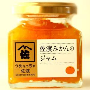 新潟のお土産 佐渡で採れたフルーツを使ったジャム・バター3種(ルレクチェ・佐渡みかん)詰め合わせセット|niigata-furusatowari|03