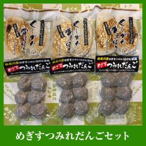 送料無料 かまぼこと糸魚川産めぎすを使用した、つみれだんごセット|niigata-furusatowari