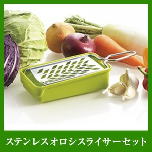 ステンレスオロシスライサーセット 野菜専科3|niigata-furusatowari