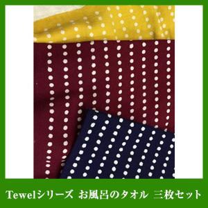 Tewel シリーズ お風呂のタオル 三枚セット|niigata-furusatowari