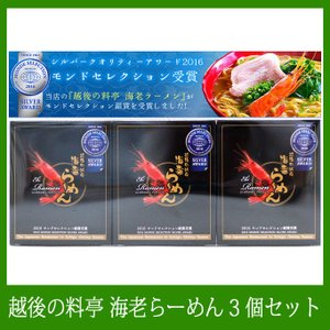 越後の料亭 海老ラーメン 3食セット モンドセレクション シルバークオリティーアワード2016 受賞商品|niigata-furusatowari