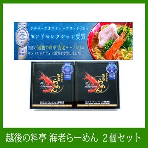 越後の料亭 海老ラーメン 2食セット モンドセレクション シルバークオリティーアワード2016 受賞商品|niigata-furusatowari