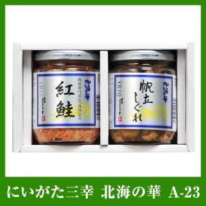北海の華 2種(紅鮭・帆立)セット 脂が乗った天然紅鮭を香ばしく焼き上げた紅鮭 薄醤油で炊き上げた食感と風味を活かした帆立が特徴|niigata-furusatowari